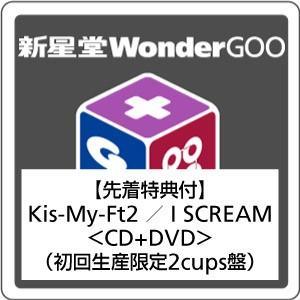 【先着特典付】Kis-My-Ft2/I SCREAM<CD+DVD>(初回生産限定2cups盤)[Z-4954]20160622|wondergoo