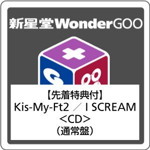 【先着特典付】Kis-My-Ft2/I SCREAM<CD>(通常盤)[Z-4955]20160622|wondergoo