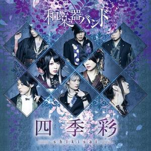 和楽器バンド/四季彩-shikisai-<CD+Blu-ray+スマプラムービー&ミュージック>(MUSIC VIDEO COLLECTION 初回生産限定盤Type-A)20170322