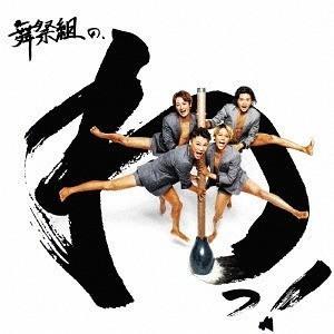 舞祭組/舞祭組の、わっ!<CD+DVD>(初回生産限定盤A)20171213|wondergoo