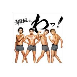 舞祭組/舞祭組の、わっ!<CD+DVD>(初回生産限定盤B)20171213|wondergoo