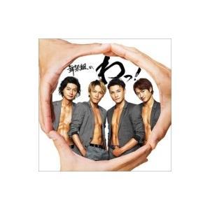 舞祭組/舞祭組の、わっ!<CD>(通常盤)20171213|wondergoo