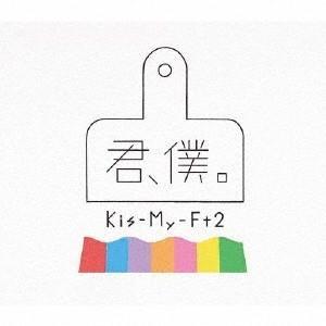 Kis-My-Ft2/君、僕。<CD+DVD>(初回盤A)20181003|wondergoo