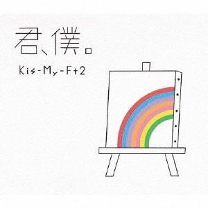 Kis-My-Ft2/君、僕。<CD+DVD>(初回盤B)20181003|wondergoo