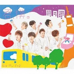 Kis-My-Ft2/君、僕。<CD>(通常盤)20181003|wondergoo