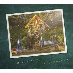 Kis-My-Ft2/君を大好きだ<CD+DVD>(EXTRA盤)20190206|wondergoo
