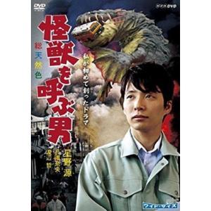 星野源/長澤奈央/私が初めて創ったドラマ 怪獣を呼ぶ男<DVD>20170929 wondergoo