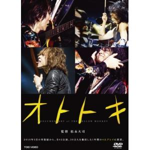 THE YELLOW MONKEY/オトトキ<DVD>(通常版)20180328|wondergoo
