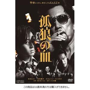 【先着特典付】邦画/孤狼の血<DVD>[Z-7612]20181102|wondergoo