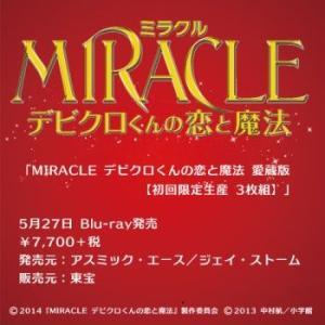 相葉雅紀/MIRACLE デビクロくんの恋と魔法<3Blu‐ray>(愛蔵版・初回限定生産)20150527|wondergoo