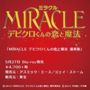 相葉雅紀/MIRACLE デビクロくんの恋と魔法<Blu‐ray>(通常版)20150527|wondergoo