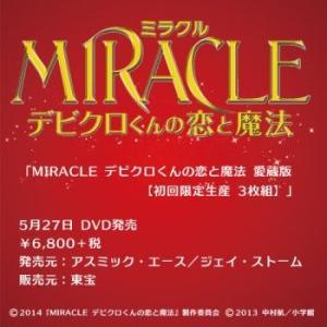 相葉雅紀/MIRACLE デビクロくんの恋と魔法<3DVD>(愛蔵版・初回限定生産)20150527|wondergoo