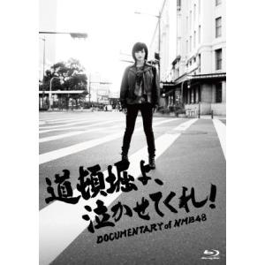 NMB48/道頓堀よ、泣かせてくれ! DOCUMENTARY of NMB48 Blu-ray スペシャル・エディション<Blu-ray+DVD>20160914|wondergoo