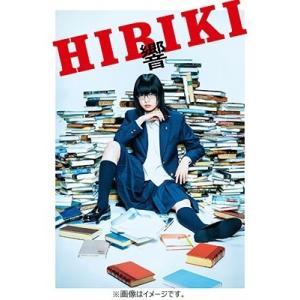 邦画/響 -HIBIKI- 通常版<DVD>20190306|wondergoo