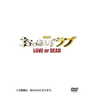【先着特典付】劇場版おっさんずラブ DVD 豪華版<DVD>[Z-8870]20200312 wondergoo