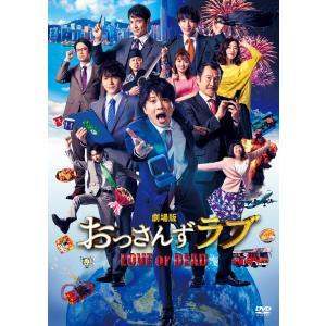 【先着特典付】劇場版おっさんずラブ DVD 通常版<DVD>[Z-8870]20200312 wondergoo