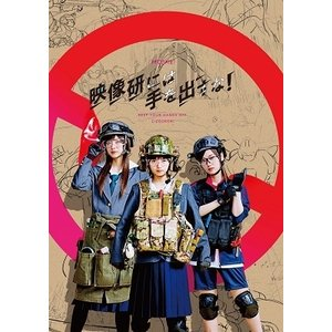 映画『映像研には手を出すな!』DVDスペシャル・エディション<DVD>20210303|wondergoo