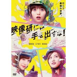 映画『映像研には手を出すな!』DVDスタンダート・エディション<DVD>20210303|wondergoo