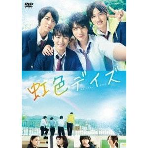 邦画/虹色デイズ<DVD>(通常版)20181205|wondergoo