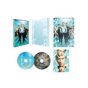 【先着特典付】邦画/空飛ぶタイヤ<DVD>(豪華版)[Z-7744]20190109|wondergoo