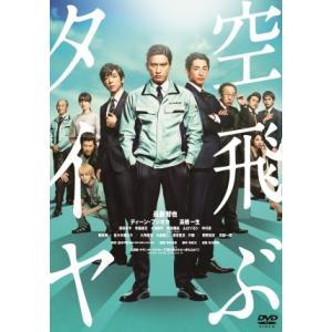 邦画/空飛ぶタイヤ<DVD>(通常版)20190109|wondergoo