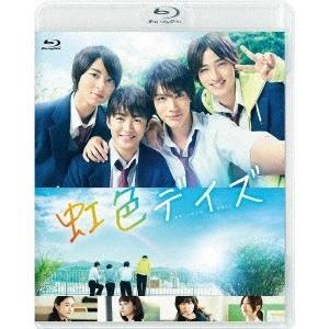 邦画/虹色デイズ<Blu-ray>(通常版)20181205|wondergoo