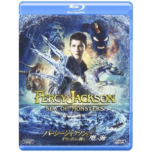 ◆◆洋画/パーシー・ジャクソンとオリンポスの神々:魔の海<Blu-ray>20150304|wondergoo