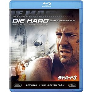 ◆◆洋画/ダイ・ハード3<Blu-ray>20121012|wondergoo