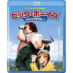 ◆◆洋画/ビッグ・ボーイズ しあわせの鳥を探して<Blu-ray>20130302|wondergoo