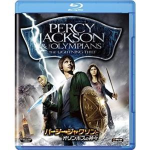◆◆洋画/パーシー・ジャクソンとオリンポスの神々<Blu-ray>20131025|wondergoo