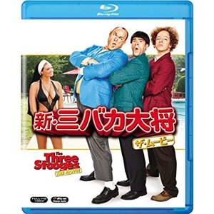 ◆◆洋画/新・三バカ大将 ザ・ムービー<Blu-ray>20131220|wondergoo