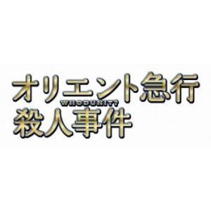 ■特典終了■野村萬斎/オリエント急行殺人事件<DVD-BOX>20150401|wondergoo