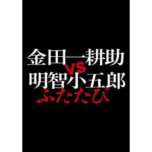 山下智久/金田一耕助VS明智小五郎 ふたたび<DVD>20150424 wondergoo