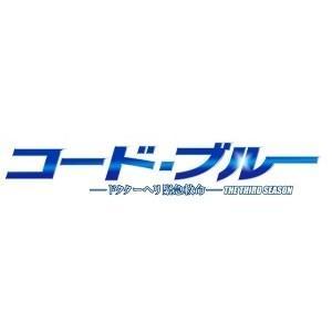 山下智久/新垣結衣/コード・ブルー 〜ドクターヘリ緊急救命〜 THE THIRD SEASON Blu-ray BOX<4Blu-ray>20180228|wondergoo