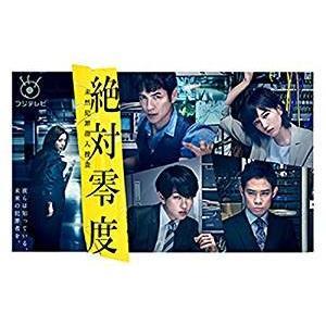 TVドラマ/絶対零度〜未然犯罪潜入捜査〜 DVD-BOX<DVD>20190109|wondergoo