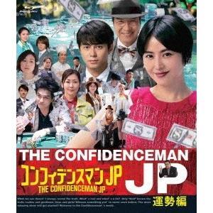 コンフィデンスマンJP 運勢編<Blu-ray>20200429 wondergoo