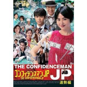 コンフィデンスマンJP 運勢編<DVD>20200429 wondergoo