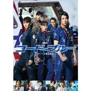 劇場版コード・ブルー −ドクターヘリ緊急救命− DVD通常版<DVD>20190320|wondergoo