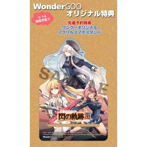 【先着特典付】英雄伝説 閃の軌跡III<Switch>[Z-8946]20200319|wondergoo|02