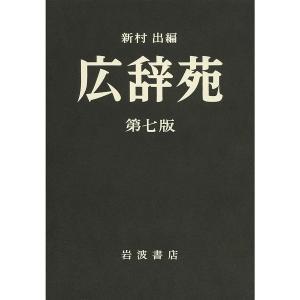 広辞苑 第七版 普通版<本>20180112|wondergoo