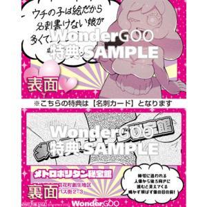 【特典付】異種族レビュアーズ 6<コミック>[Z-11360]20210508|wondergoo