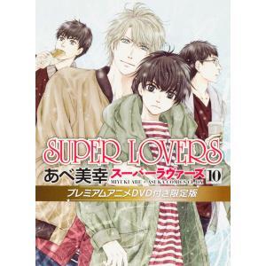SUPER LOVERS 第10巻<本 + DVD>(プレミアムアニメDVD付き限定版)20170101