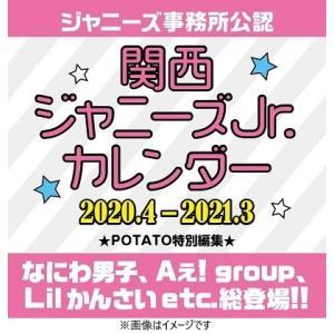 【輸送箱つぶれ有】関西ジャニーズJr./関西ジャニーズJr.カレンダー 2020.4−2021.3<カレンダー>20200306 wondergoo