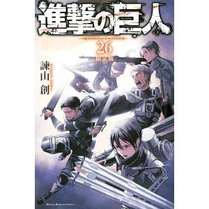 進撃の巨人 (26)<本>(DVD付限定版)20180809|wondergoo