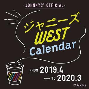 ジャニーズWESTカレンダー 2019.4-2020.3<カレンダー>20190308|wondergoo