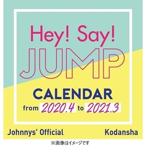 Hey! Say! JUMP/Hey!Say!JUMP 2020.4―2021.3 オフィシャルカレンダー(仮)<カレンダー>20200306 wondergoo