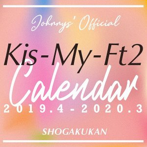 Kis-My-Ft2カレンダー 2019.4-2020.3<カレンダー>20190308 wondergoo