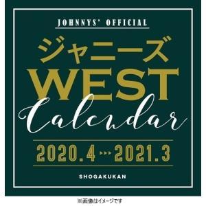 ジャニーズWEST/ジャニーズWEST カレンダー 2020.4→2021.3(ジャニーズ事務所公認)<カレンダー>20200306|wondergoo