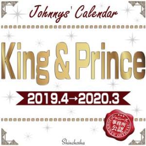 King & Princeカレンダー 2019.4-2020.3<カレンダー>20190308|wondergoo