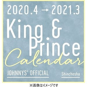 King & Prince/King & Princeカレンダー 2020.4→2021.3 Johnnys'Official(仮)<カレンダー>20200306|wondergoo